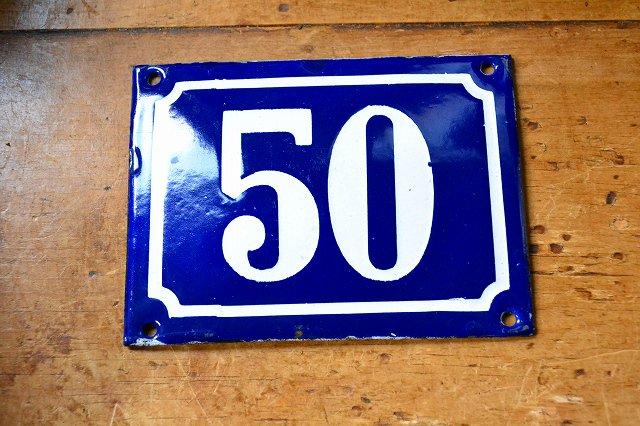 フランスのエナメル サイン プレート 50/番地/部屋番号/琺瑯