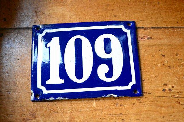 フランスのエナメル サイン プレート 109/番地/部屋番号/琺瑯