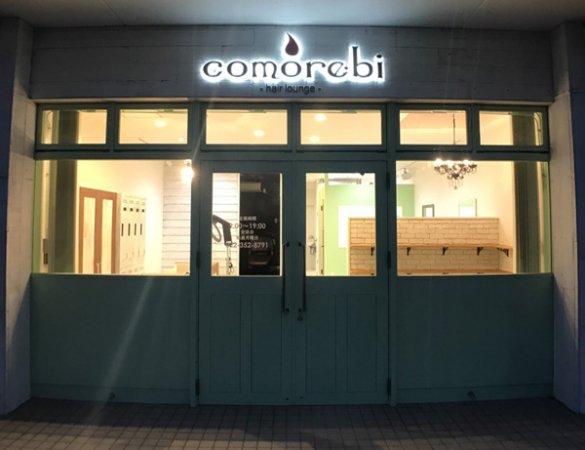 店舗デザインhair lounge comorebi様 新装工事
