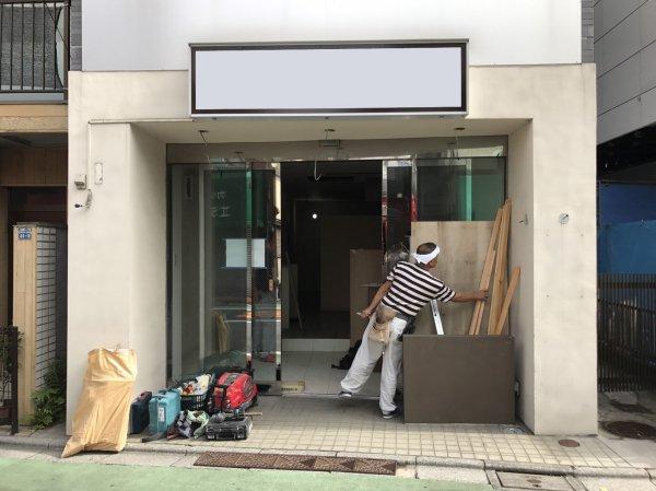 東京都板橋区の理容室様開業支援サービス工事開始!