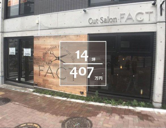 店舗デザインFACT様 新装工事