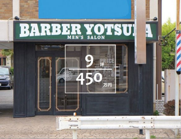 店舗デザイン BARBER YOTSUBA様 新装工事