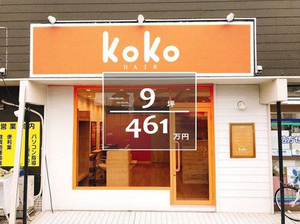 店舗デザイン KoKo HAIR様 新装工事