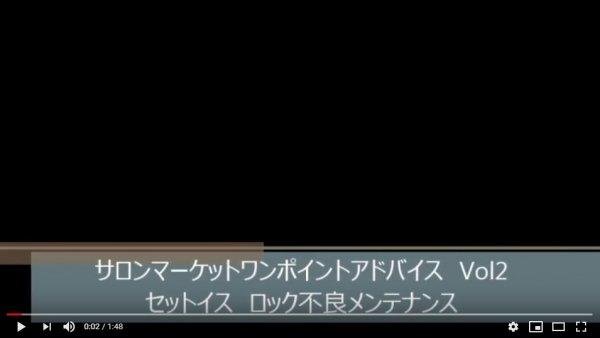 ★★セット椅子 メンテナンス特集★★