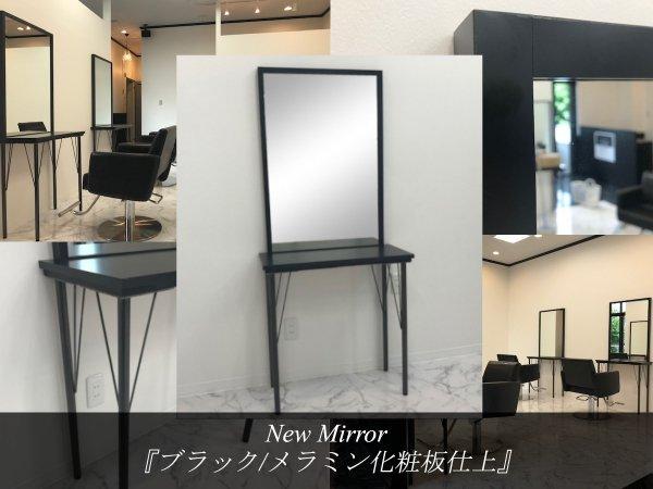 新作!自立片面セットミラー『ブラック/メラミン化粧板仕上』のご紹介!