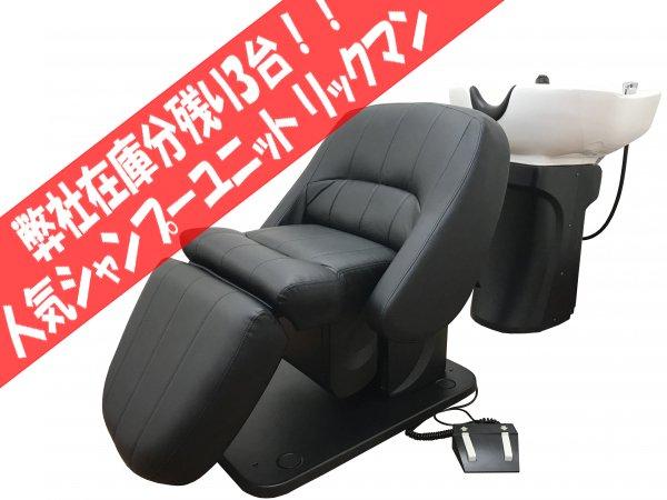人気シャンプーユニット『Rickman/リックマン』残り3台!