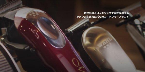 【Barber特集】話題のフェードカット!人気バーバーサロンが愛用するWAHLとは?