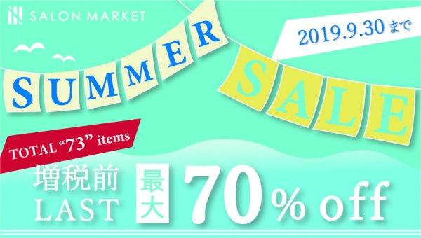 【業界最安値に挑戦!9/30日まで!】増税前セール!対象約70商品大特価!