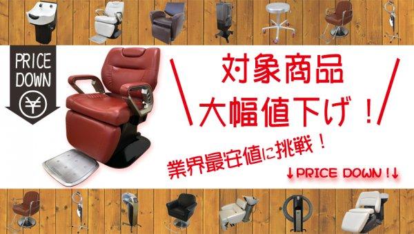 【業界最安値に挑戦】今、おすすめの中古バーバー椅子のご紹介!