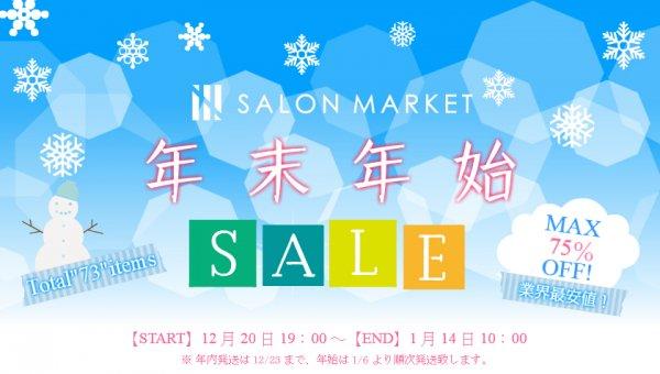 【最大75%OFF】業界最安値!年末年始SALE!本日より開催!!