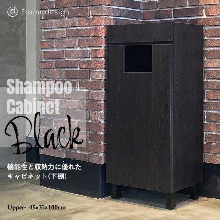 【新商品】 新品リアシャンプーキャビネット『ブラック』下棚 【Framu design】