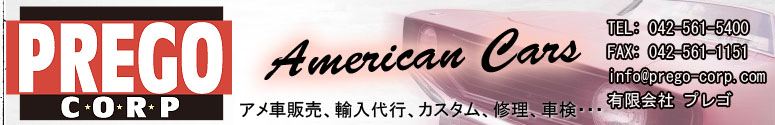 PREGO -プレゴ- アメ車の販売、買取、輸入代行、カスタム、車検、修理