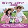 竹達・沼倉の初ラジ!DJCD Vol.3  『初ラジ!ファーム研修ツアー〜北海道編』