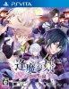 PlayStation(R)Vita「逢魔が刻〜かくりよの縁〜」通常版