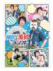 柿原と流田のラジオ クリアファイル