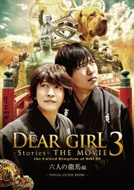 Dear Girl〜Stories〜THE MOVIE 3 the United Kingdom of KOCHI ビジュアルガイドブック