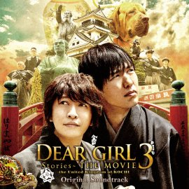 Dear Girl〜Stories〜THE MOVIE 3 the United Kingdom of KOCHI オリジナルサウンドトラック