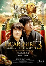 <img class='new_mark_img1' src='https://img.shop-pro.jp/img/new/icons5.gif' style='border:none;display:inline;margin:0px;padding:0px;width:auto;' />Dear Girl〜Stories〜THE MOVIE 3 the United Kingdom of KOCHI B2ポスター 前編