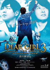 Dear Girl〜Stories〜THE MOVIE 3 the United Kingdom of KOCHI B2ポスター 後編