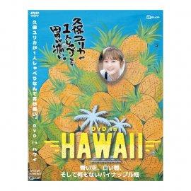 『久保ユリカが1人しゃべりなんて胃が痛い。DVD in ハワイ!!』
