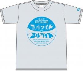 【S】「鷲崎健のヨルナイト×ヨルナイト」番組公式Tシャツ2018(月曜日)