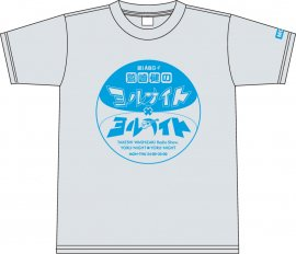 【M】「鷲崎健のヨルナイト×ヨルナイト」番組公式Tシャツ2018(月曜日)