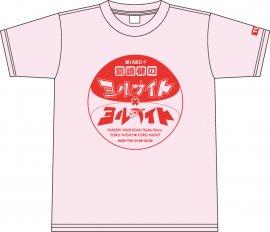 【S】「鷲崎健のヨルナイト×ヨルナイト」番組公式Tシャツ2018(火曜日)