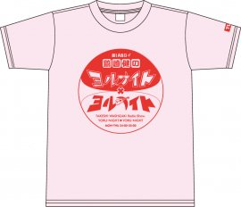 【M】「鷲崎健のヨルナイト×ヨルナイト」番組公式Tシャツ2018(火曜日)