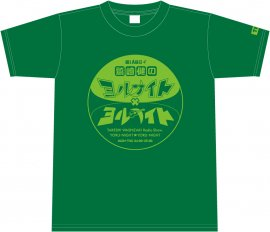 【S】「鷲崎健のヨルナイト×ヨルナイト」番組公式Tシャツ2018(木曜日)