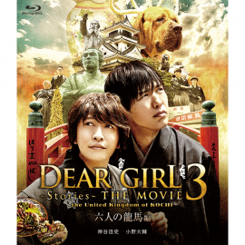 【好評発売中】【Blu-ray】 『Dear Girl〜Stories〜THE MOVIE3 the United Kingdom of KOCHI 六人の龍馬編