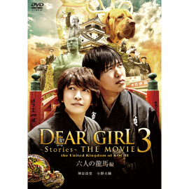 【好評発売中】【DVD】 『Dear Girl〜Stories〜THE MOVIE3 the United Kingdom of KOCHI 六人の龍馬編