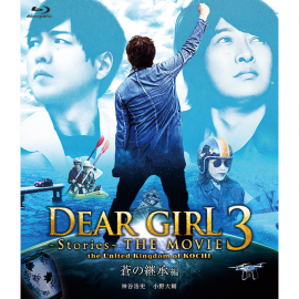 【好評発売中】【Blu-ray】 『Dear Girl〜Stories〜THE MOVIE3 the United Kingdom of KOCHI 蒼の継承編