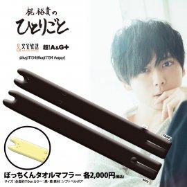 ぼっちくんマフラー(黒)