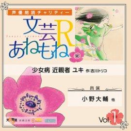 声優朗読チャリティー「文芸あねもねR」Vol.1「少女病 近親者 ユキ」