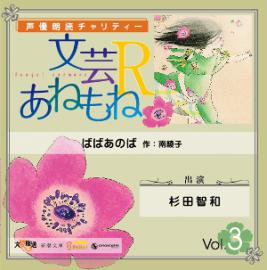 声優朗読チャリティー「文芸あねもねR」Vol.3「ばばあのば」(CD2枚組み)