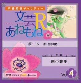 声優朗読チャリティー「文芸あねもねR」Vol.4「ボート」