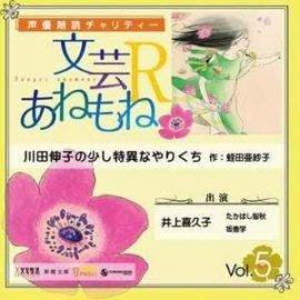 声優朗読チャリティー「文芸あねもねR」Vol.5「川田伸子の少し特異なやりくち」