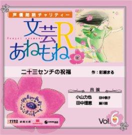 声優朗読チャリティー「文芸あねもねR」Vol.6「二十三センチの祝福」(CD2枚組み)