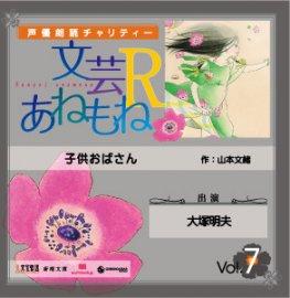 声優朗読チャリティー「文芸あねもねR」Vol.7「子供おばさん」