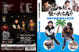 <好評発売中>思春期が終わりません!!DVD〜南国の楽園・奄美大島の旅