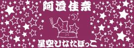 星ひな手ぬぐい(紫)