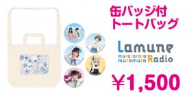 『ラムネ村ラジオ』トートバッグ付マップ(缶バッジ付き)