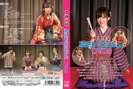 阿澄佳奈 星空ひなたぼっこ DVD8(公録参加応募券&手ぬぐい付)