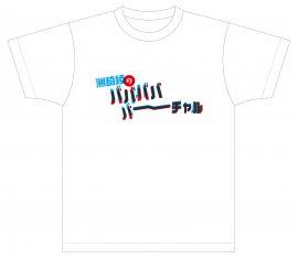 洲崎綾のバババ公式Tシャツ【Mサイズ】