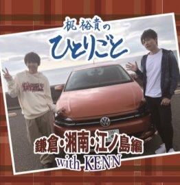DJCD第6弾「梶裕貴のひとりごと in 鎌倉・湘南・江ノ島編 with KENN」