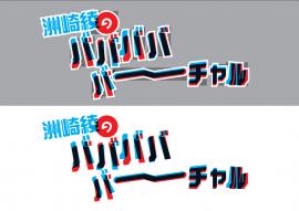 <img class='new_mark_img1' src='https://img.shop-pro.jp/img/new/icons6.gif' style='border:none;display:inline;margin:0px;padding:0px;width:auto;' />チケット「洲崎綾のバババババーチャル」イベント・昼の部<3月15日>