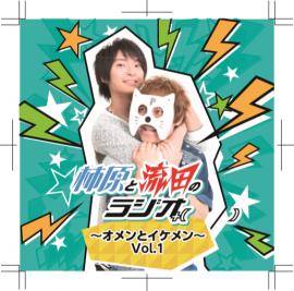 柿原と流田のラジオ+(   )〜オメンとイケメン〜Vol.1