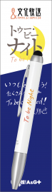 <img class='new_mark_img1' src='https://img.shop-pro.jp/img/new/icons1.gif' style='border:none;display:inline;margin:0px;padding:0px;width:auto;' />#ちばナイ・スタイラスペン