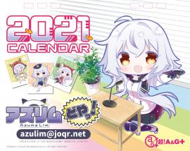 アズリムどやっ!卓上カレンダー2021