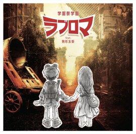 シングルCD「ラブロマfeat.駒形友梨」/学園祭学園